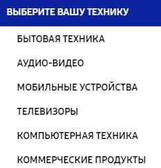 Список устройств компании Samsung