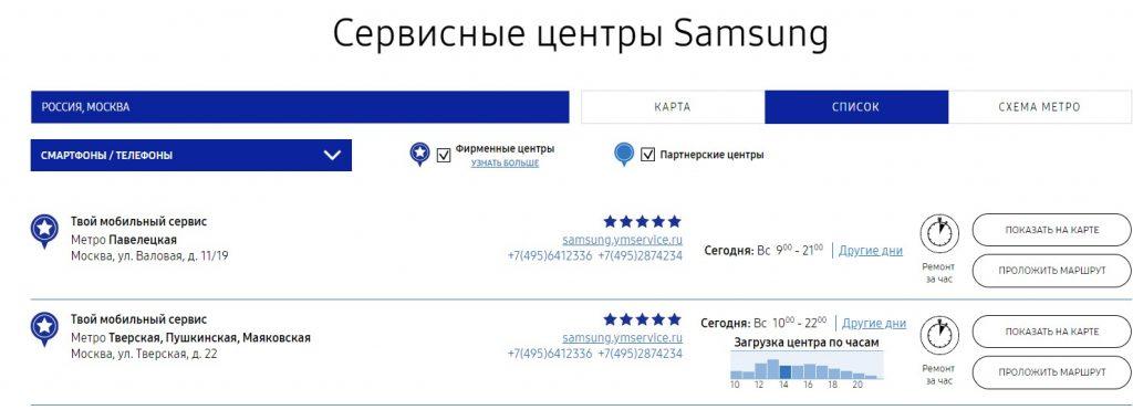 Список сервисных центров в городе Москве