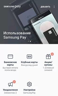 Основной экран мобильного приложения